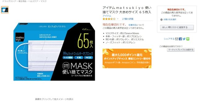 マツキヨ マスク 箱 入荷予定 入手方法