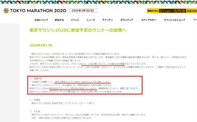 東京マラソン 中止 返金 10万円