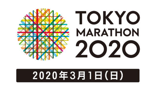 東京マラソン2020 コロナ 一般参加 中止 大迫 設楽 エリート 選手