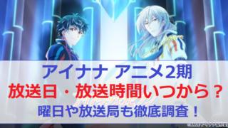 アイナナ アイドリッシュセブン アニメ 2期 放送日 いつから 曜日 放送時間 放送局