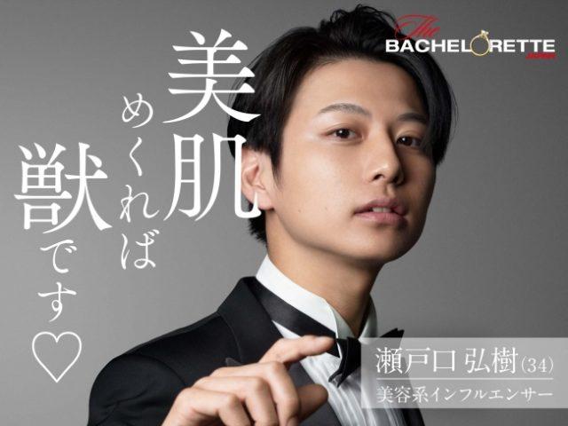 バチェロレッテ バチェロレッテジャパン 男性 参加者 メンバー プロフィール