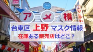 上野 東京 台東区 マスク 入荷予定 販売 入荷 在庫