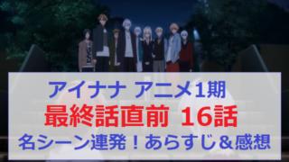アイナナ アニナナ アニメ 16話 あらすじ ネタバレ 感想 アイドリッシュセブン