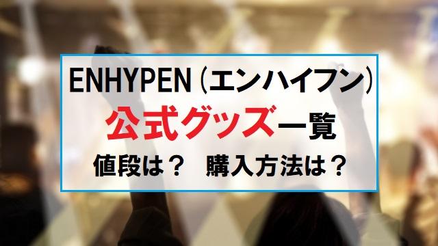 ENHYPEN エンハイフン グッズ 公式グッズ 買い方 購入方法