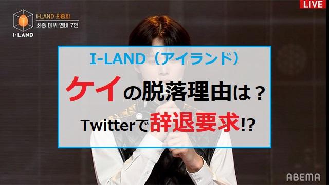 ケイ アイランド ILAND 脱落 理由 辞退要求 悪編 twitter