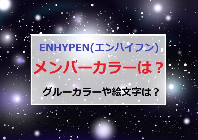 ENHYPEN エンハイフン メンバー カラー メンバーカラー グループカラー 公式 絵文字