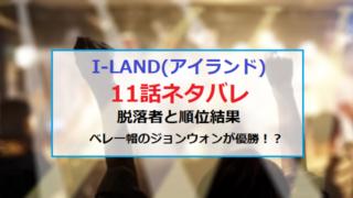 ILAND アイランド 11話 ネタバレ 予想 脱落者 グローバル投票 順位 結果