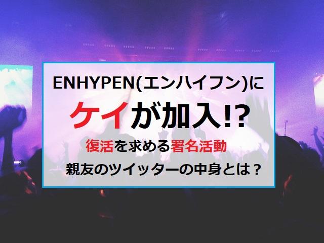 ENHYPEN エンハイフン ケイ K 加入 復活 矢野さん 署名活動