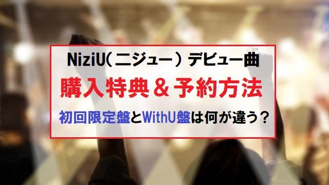 NiziU デビュー曲 発売日 購入特典 予約方法