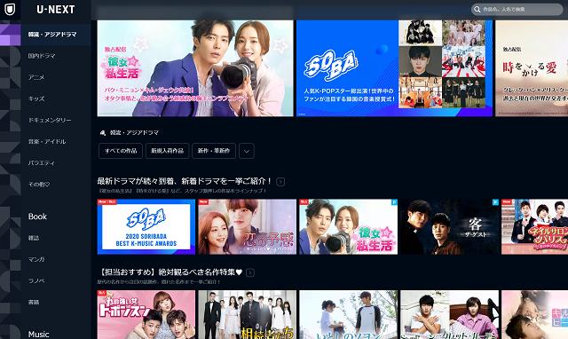 韓国ドラマ 無料 見る方法