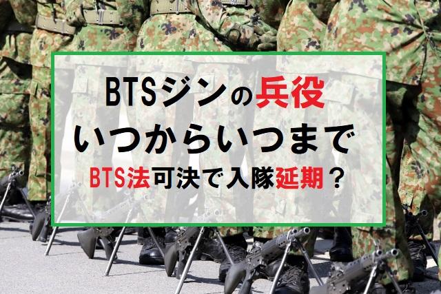 BTS ジン 兵役 いつから いつまで BTS法 入隊延期