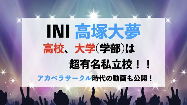 INI 高塚大夢 大学 学部 アカペラ