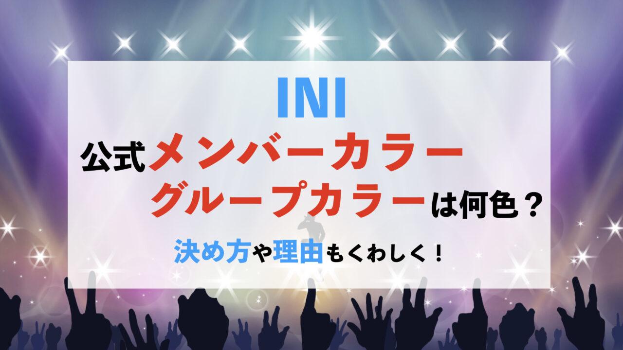 INI 公式 メンバーカラー グループカラー 何色 決め方