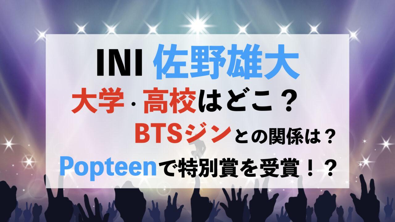 INI 佐野雄大 大学 高校 ジン popteen