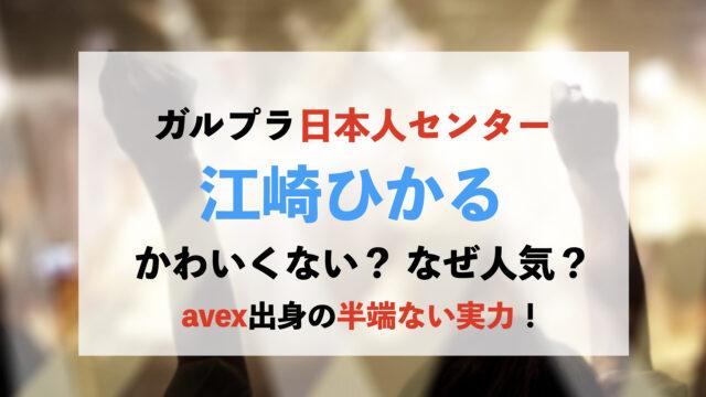 ガルプラ 江崎ひかる なぜ人気 かわいくない avex
