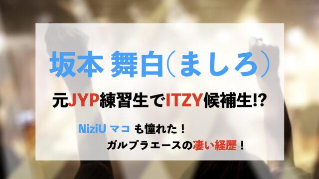 ガルプラ 坂本舞白 JYP マコ ITZY候補生