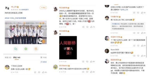 フェンファン 中国 炎上 webio アンチ