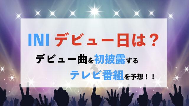 INI デビュー日いつ デビュー曲 タイトル テレビ出演